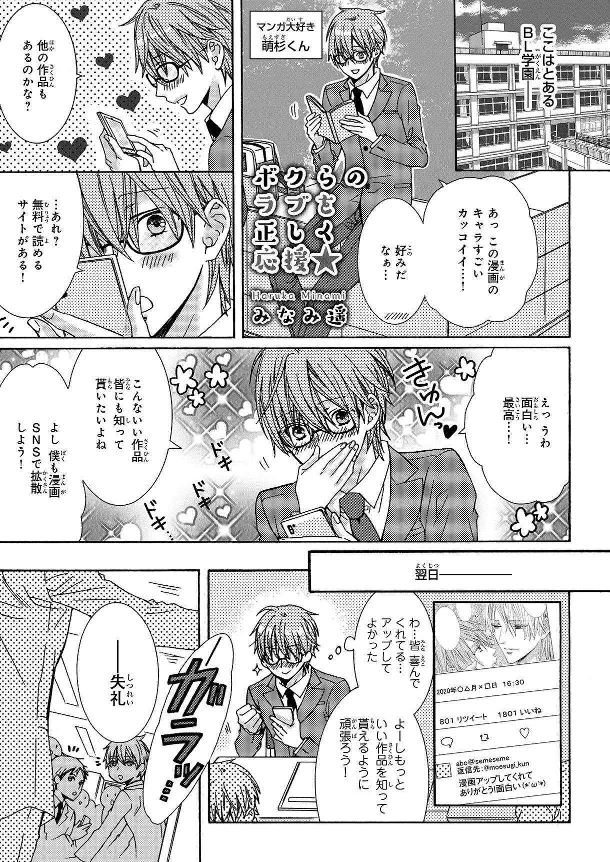 ゲイ 漫画 大学生 ノンケ