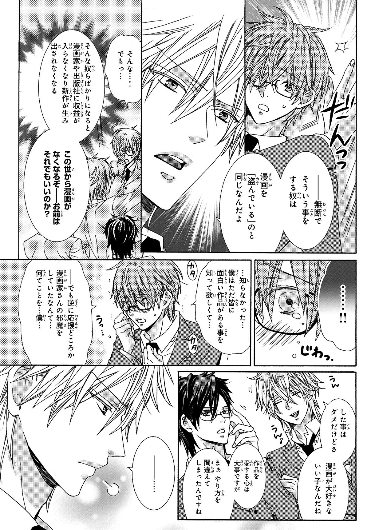 ゲイ ノンケ 同級生 動画