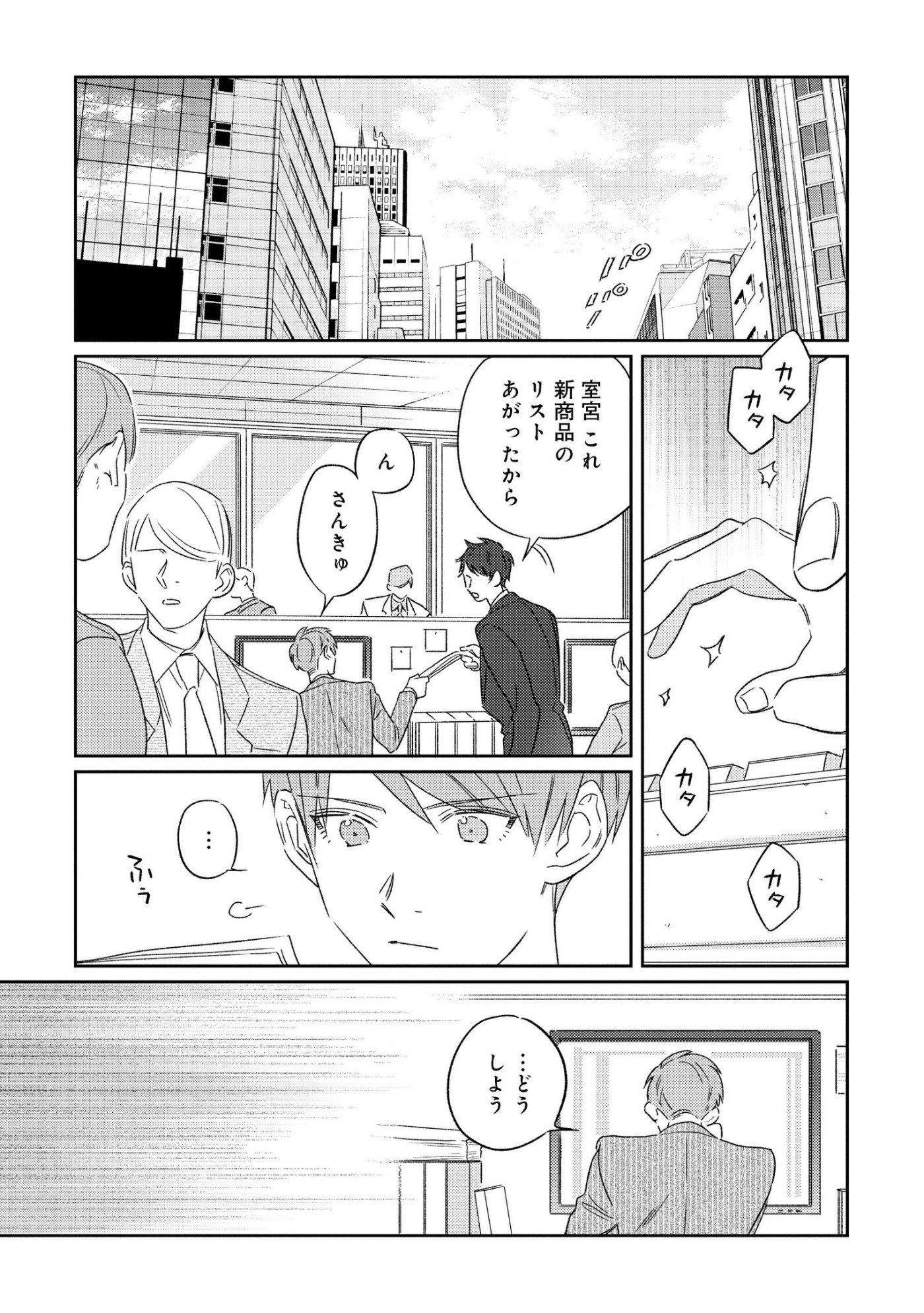 ゲイ ノンケ 恋愛 ファンタジー