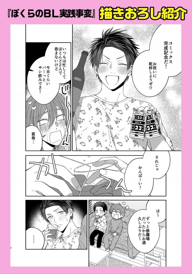 bl ゲイ エロマンガ ノンケ