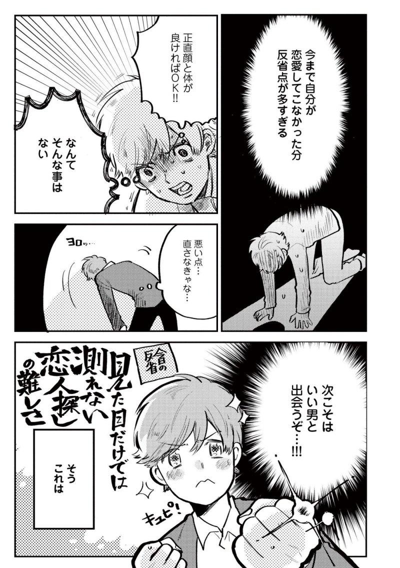 ノンケ ゲイ 攻め